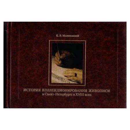 Купить История коллекционирования живописи с Санкт-Петербурге в XVIII веке