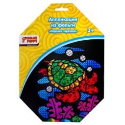фото Аппликация из фольги Color Puppy «Морская черепаха»