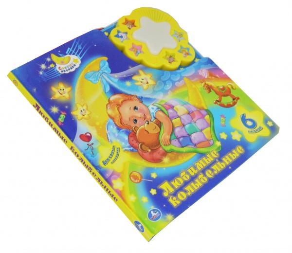 Любимые колыбельныеКнижки со звуковым модулем<br>Предлагаем вам книжку-игрушку с ночником и 6 звуковыми кнопками, нажимая на которые, вы услышите 6 известных песенок-колыбельных - Спи, моя радость, усни , Колыбельная медведицы , Колыбельная Светланы , Не ложися на краю , Спи, дитя мое, усни и Колыбельную М. Исаковского.<br>