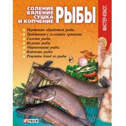 фото Соление, вяление, сушка и копчение рыбы