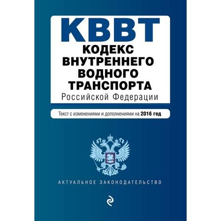 Купить Кодекс внутреннего водного транспорта Российской Федерации. Текст с изменениями и дополнениями на 2016 год