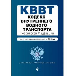 фото Кодекс внутреннего водного транспорта Российской Федерации. Текст с изменениями и дополнениями на 2016 год