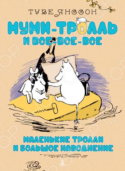 Маленькие Тролли и большое наводнениеКлассические зарубежные сказки<br>Знаменитая детская писательница Туве Янссон придумала муми-троллей и их друзей, которые вскоре прославились на весь мир. Не отказывайте себе и своим детям в удовольствии загляните в гостеприимную Долину муми-троллей. Скоро, совсем скоро наступит осень, Это значит, что Муми-троллю и его маме нужно поскорее найти уютное местечко и построить там дом. Раньше, муми-троллям не нужно было бродить по лесам и болотам в поисках жилья они жили за печками у людей. Но теперь печек почти не осталось, а с паровым отоплением муми-тролли не уживаются Вот поэтому Муми-тролль, его мама, а с ними маленький зверек и девочка Тюлиппа путешествуют в поисках дома. А вот было бы здорово не только найти подходящее местечко, но и повстречать пропавшего давным-давно папу Муми-тролля! Как знать, может быть, большое наводнение поможет семейству муми-троллей вновь обрести друг друга<br>