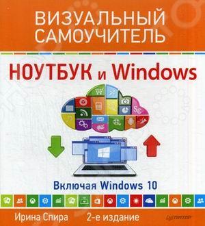 Ноутбук и Windows. Включая Windows 10. Визуальный самоучительИнформатика для начинающих<br>Эта книга написана специально для тех, кто впервые начинает пользоваться ноутбуком и операционной системой Windows. Здесь вы не найдете сложных терминов и непонятных определений. Ведь освоить ноутбук не сложнее, чем любое другое электронное устройство. Материал составлен максимально просто и сопровождается огромным количеством цветных иллюстраций. Все, что вам понадобится сделать, прочитать немного текста и повторить действие, которое описано на странице. Вы узнаете, что такое меню Пуск, Проводник, папки, файлы, как пользоваться Интернетом, электронной почтой, как бесплатно звонить через Skype и многое другое. Ноутбук это очень просто! Ведь не зря говорят, что учиться никогда не поздно.<br>