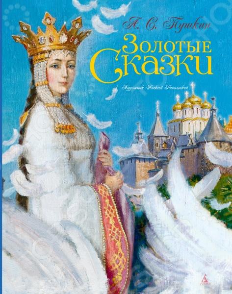 Сказки русских писателей Азбука 978-5-389-02601-8 Золотые сказки