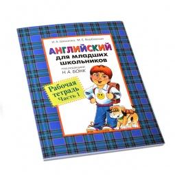 Купить Английский для младших школьников. Рабочая тетрадь. Часть 1