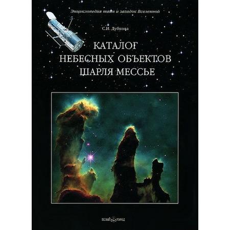 Купить Каталог Небесных объектов Шарля Мессье