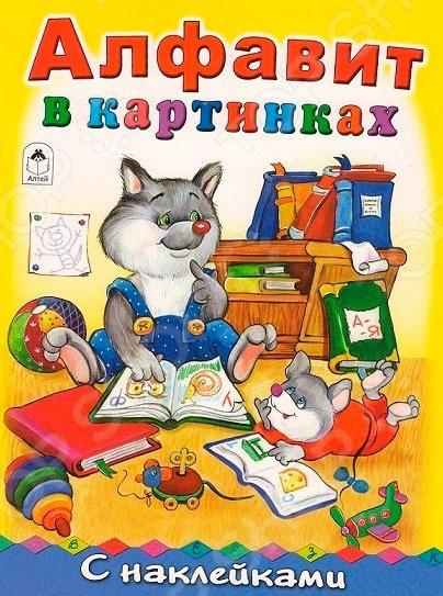 Алфавит в картинках (+ наклейки)Буквари. Азбуки<br>Книжка с наклейками поможет вашему ребенку выучить буквы. Ребенок не только подберет правильную букву-наклейку гласные - красные, согласные - синие , но и послушает стишок и постарается его запомнить. Для чтения взрослыми детям.<br>