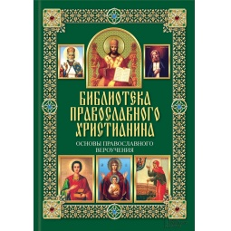 фото Основы православного вероучения