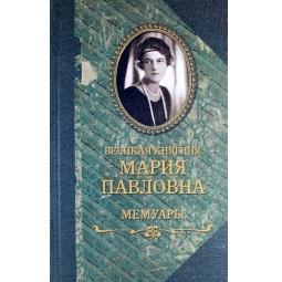 фото Великая княгиня Мария Павловна. Мемуары