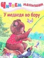 У медведя во боруСтихи для малышей<br>Яркие и красочные книги этой серии очень понравятся вашему малышу. На их страницах вы найдете народные песенки, потешки, считалки, скороговорки, сказки, а также произведения известных детских писателей и поэтов.<br>