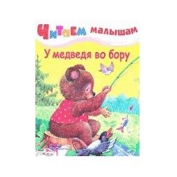 фото У медведя во бору