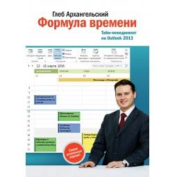 Купить Формула времени. Тайм-менеджмент на Outlook 2013