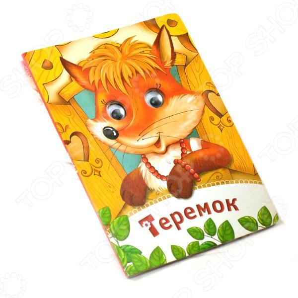 Всем известно, что малыши любят сказки. А если герои сказки Теремок еще и с замечательными пластмассовыми глазками, которые можно потрогать, то с такой книжкой можно подружиться! Мамы и малыши! Читайте и играйте с удовольствием!