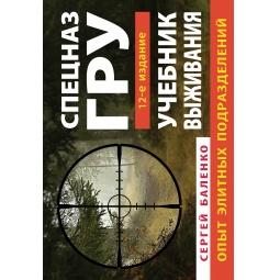 Купить Учебник выживания спецназа ГРУ. Опыт элитных подразделений