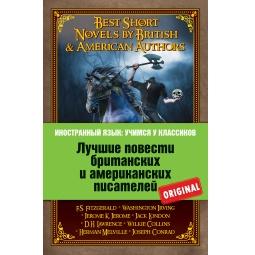 фото Best Short Novels by British & American Authors. Лучшие повести британских и американских писателей