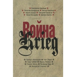 Купить Война. Произведения русских и немецких писателей. 1941-1945 года