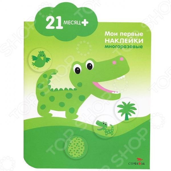 Книжки с наклейками для малышей Стрекоза 978-5-9951-1832-9 Крокодильчик (+ наклейки)