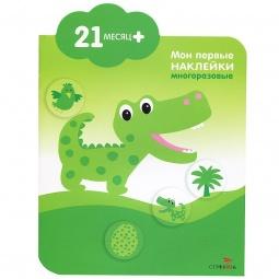 Купить Крокодильчик (+ наклейки)