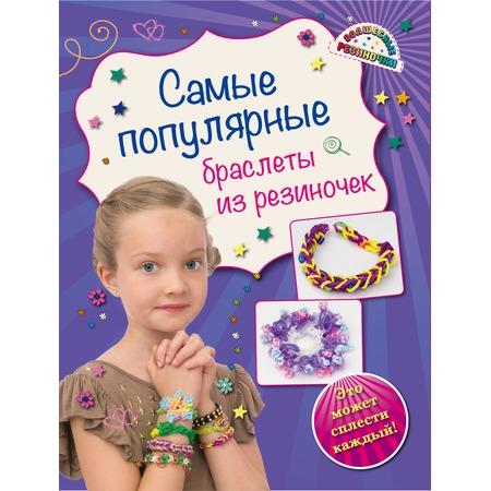 Купить Самые популярные браслеты из резиночек