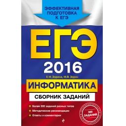 Купить ЕГЭ-2016. Информатика. Сборник заданий