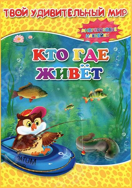 Книжки с наклейками Геодом 4607177452418 книжки с наклейками умка книга с многоразовыми наклейками сказки малышам