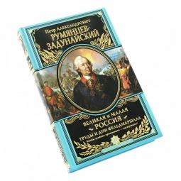 Купить Великая и Малая Россия. Труды и дни фельдмаршала