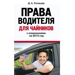 Купить Права водителя для чайников. С изменениями на 2015 год