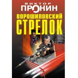 Купить Ворошиловский стрелок