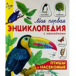 фото Птицы и насекомые (+ наклейки)