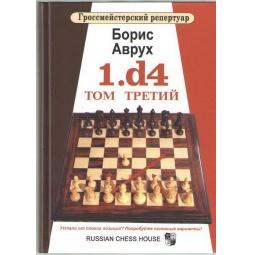 фото Гроссмейстерский репертуар. 1. d4. Том Третий