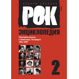 Купить Рок-энциклопедия. Популярная музыка в Ленинграде - Петербурге. 1965 - 2005. Том 2