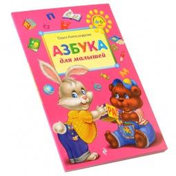 Купить Азбука для малышей