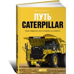 фото Путь Caterpillar. Уроки лидерства, роста и борьбы за стоимость