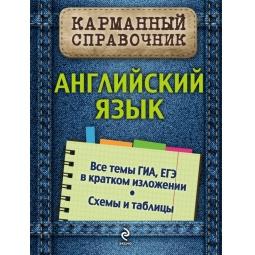 Купить Английский язык