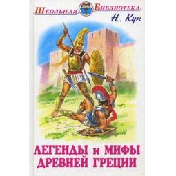 фото Легенды и мифы Древней Греции. Том 2. Древнегреческий эпос