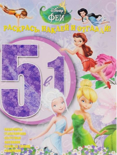 Феи. Раскраска, наклей и отгадай! 5 в 1Раскраски с играми и заданиями<br>В этой книжке - столько интересного: в ней можно рисовать, раскрашивать, приклеивать наклейки и решать веселые задачки! Открой книжку и поиграй с феями из твоих любимых мультфильмов Disney!<br>