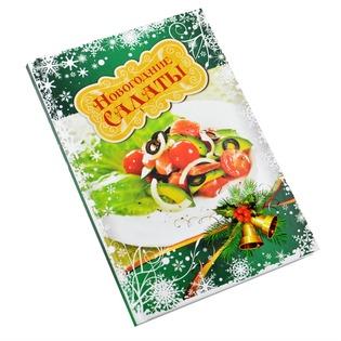 Купить Новогодние салаты