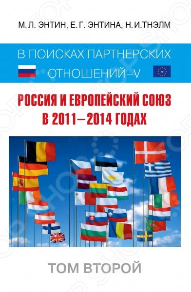 Как и четыре более ранние монографии, настоящая работа посвящена исследованию важнейших трендов в развитии Европейского Союза, мирового порядка в целом и анализу многообразных связей между Российской Федерацией и Европейским Союзом и его государствами-членами. Предыдущими охватывался период 2004 2005, 2006 2008, 2008 2009 и 2010 начала 2011 годов. В новой прослеживается, как калейдоскоп и мельтешение событий, которыми охарактеризовались вторая половина 2011 и последующие 2012 2014 годы, укладываются в общую картину. Она состоит из семи разделов, в которых рассматриваются изменения, произошедшие в ЕС за годы институциональных реформ, углубления интеграции в финансовой, бюджетной и фискальной сфере и проведения политики жесткой экономии и клубок проблем, мешающих подлинному сближению между Россией и ЕС. Книга предназначена всем тем, кто интересуется и профессионально занимается вопросами европеистики, международных отношений, внешней политики России, европейского и международного права.