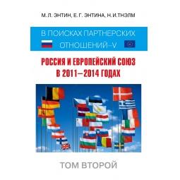 фото Россия и Европейский Союз в 20112014 годах. В поисках партнёрских отношений V. Том 2