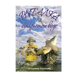 Купить Рыбалка по открытой воде