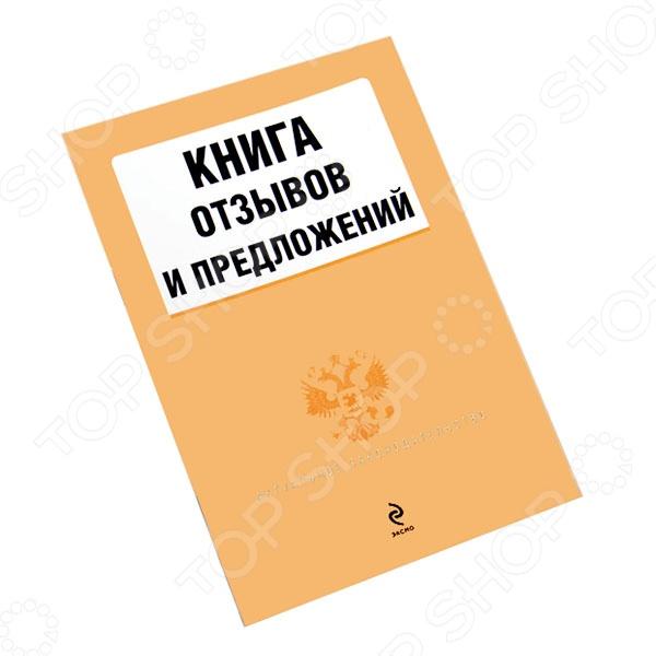 Книга отзывов и предложений необходимый инструмент обратной связи с клиентом на предприятиях розничной торговли и сферы услуг, предназначена для быстрого реагирования на нарушения в обслуживании. Представленная вашему вниманию книга соответствует всем нормам законодательства: пронумерована и скреплена, содержит необходимые для написания отзывов бланки. Такая книга, исписанная комплиментами посетителей, будет отличной рекламой для заведения.