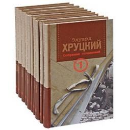 фото Собрание сочинений. Комплект в 10-ти томах