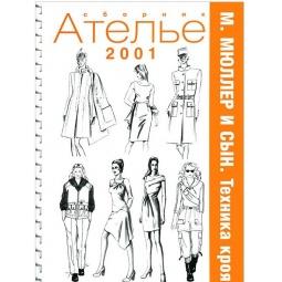 """фото Сборник """"Ателье-2001"""". Мюллер и сын. Техника кроя"""
