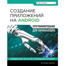 Купить Создание приложений на Android для начинающих