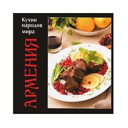 Купить Армения