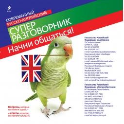 Купить Начни общаться! Современный русско-английский суперразговорник