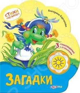 Книжка музыкальная Азбукварик Загадки это удивительная книжка, которая точно понравится вашему ребенку. Веселые стихотворения и картинки расскажут занимательные истории, покажут примеры настоящей дружбы и хороших взаимоотношений. Сядьте рядом с ребенком и послушайте вместе с ним стихотворения, объясните почему дети на картинках так себя ведут, ведь это так важно проводить время со своим ребенком.