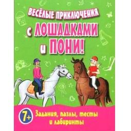 фото Веселые приключения с лошадками и пони! Задания, пазлы, тесты и лабиринты