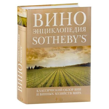 Купить Вино. Энциклопедия Sotheby's